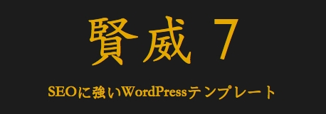 賢威7の見本サイト