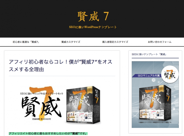 賢威7の見本サイトトップページ