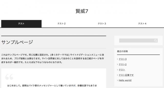 賢威7 デザイン