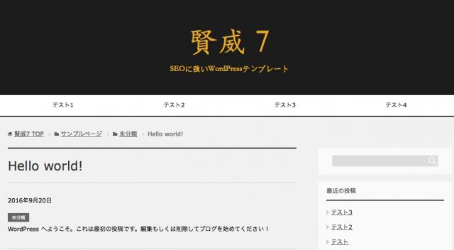 サイトロゴ 賢威7